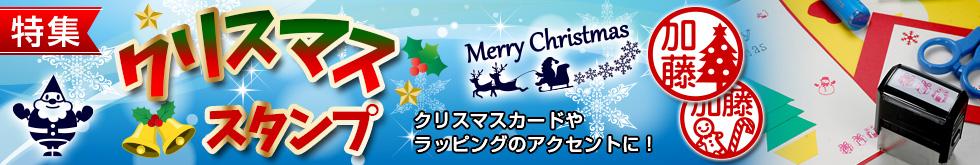 クリスマススタンプ