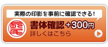 個人印鑑 認印  ケース付き ナツメ 10.5mm